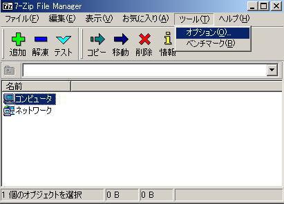 7zip8.jpg
