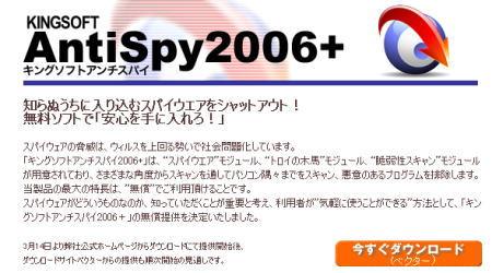 Antispy2006+1.jpg