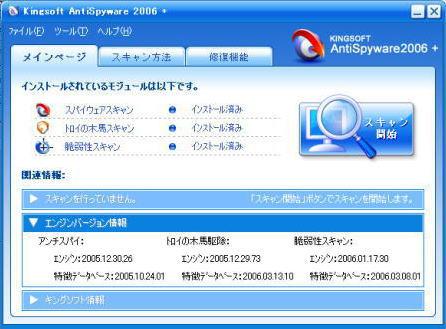 Antispy2006+10.jpg