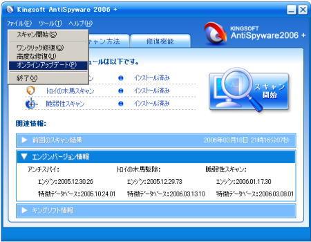 Antispy2006+11.jpg
