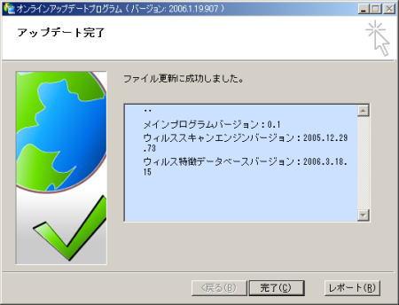 Antispy2006+13.jpg