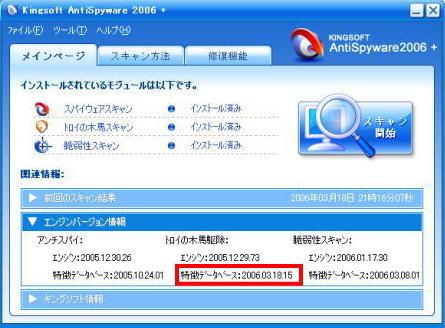 Antispy2006+14.jpg