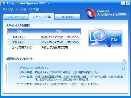 Antispy2006+15.jpg