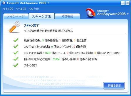 Antispy2006+16.jpg
