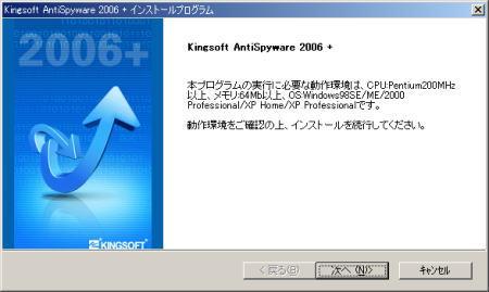 Antispy2006+3.jpg