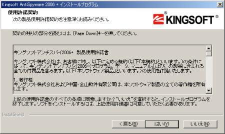 Antispy2006+4.jpg