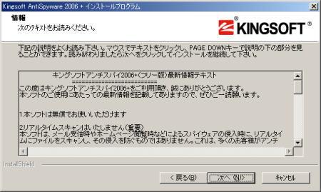 Antispy2006+5.jpg