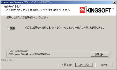 Antispy2006+6.jpg