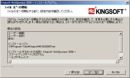 Antispy2006+7.jpg