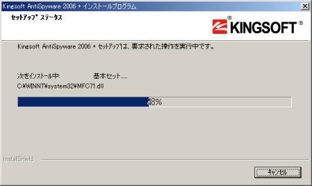 Antispy2006+8.jpg