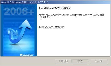 Antispy2006+9.jpg