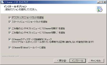 CCleaner07.jpg
