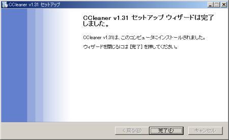 CCleaner08.jpg