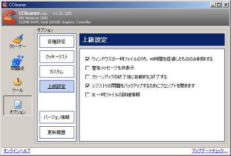 CCleaner13.jpg
