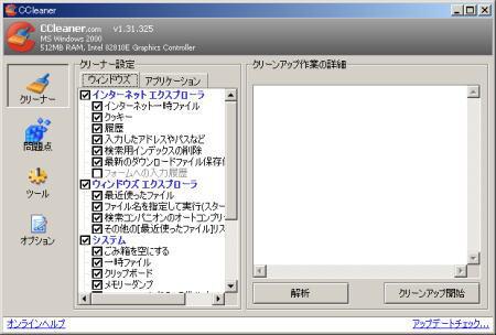 CCleaner14.jpg