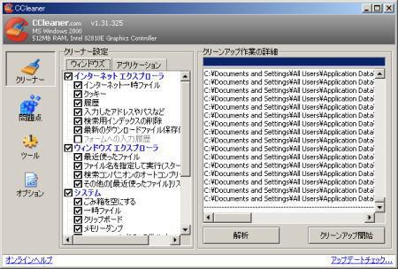CCleaner16.jpg