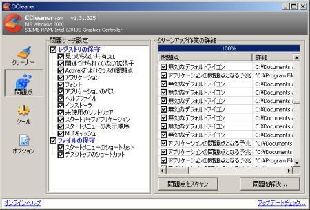 CCleaner18.jpg