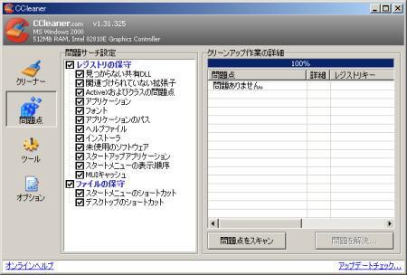 CCleaner21.jpg