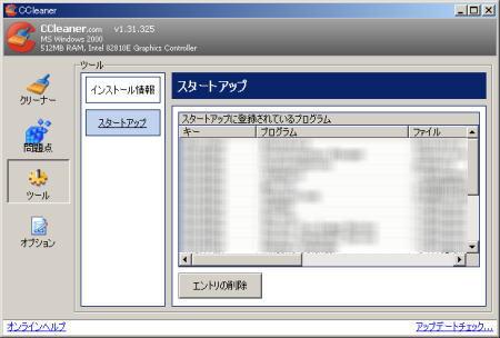 CCleaner23.jpg