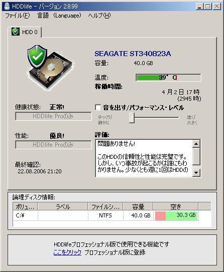 HDDLife18.jpg