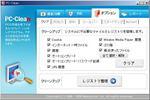 PcClean3.jpg