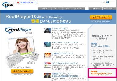 RealPlayer1.jpg