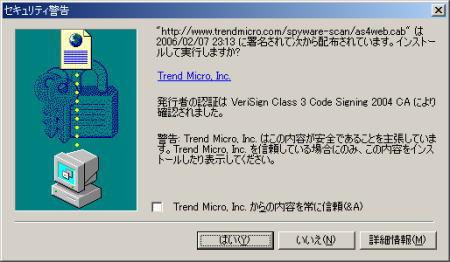 TrendMicroSpy1.jpg
