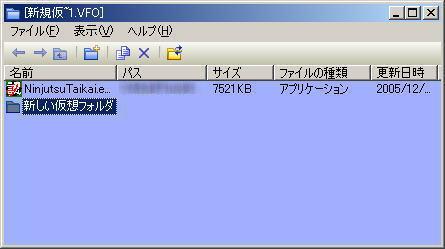 VirtualFolder12.jpg