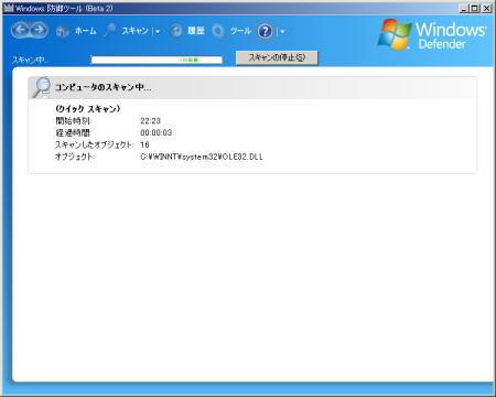 WinDefenderJ11.jpg