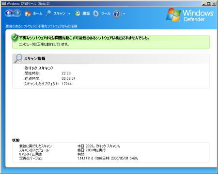 WinDefenderJ12.jpg