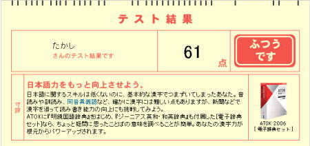 nihongotest2.jpg