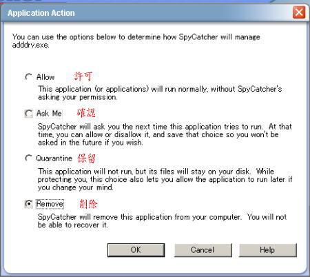 spycatcher24.jpg