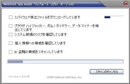 webroot3.jpg